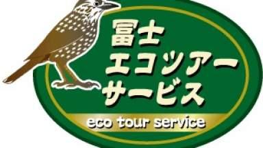 冨士エコツアー・サービス