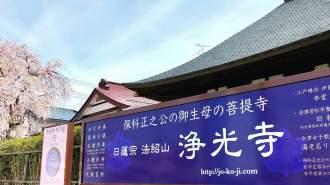 鶴ヶ城から近く、千石通り沿いにある、日蓮宗のお寺です。 会津初代藩主・保科正之公の御生母の菩提寺として建てられたという由緒ある歴史を持ちます。『鬼子母神堂』は、旧会津若松市内最古の木造建築として市の重要文化財に指定されております。境内には他にも、海老名リン女史像など、会津の歴史に関わりの深いお寺です。 現在は、女性の僧侶2名で寺をおまもりしています!女性ならではの親しみやすいお寺です!