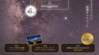 <沖縄・名護>星空浴 to 宙さんぽ in カヌチャリゾート