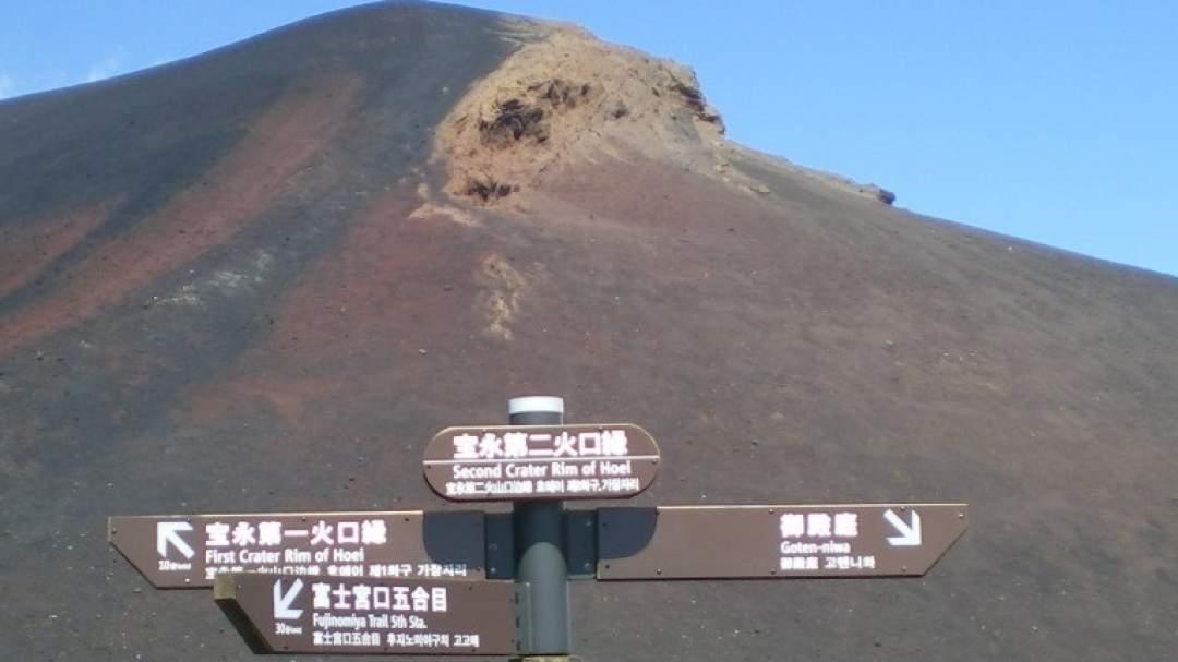 ★「赤岩」と呼ばれる宝永山はマントヒヒの横顔に似ていませんか?