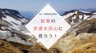 あいづ移住者交流会〜紅葉の安達太良山に登ろう!〜