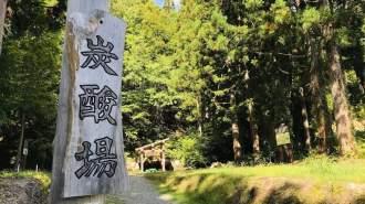 地元ガイドと巡る、奥会津金山の炭酸場散策!