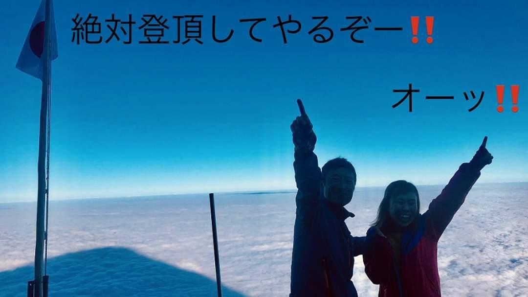 「山頂ご来光プラン」は、お一人様でのお申込み歓迎です!(最少催行人数は3名様)