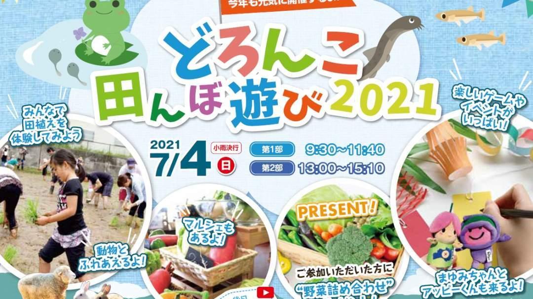 裸足で田んぼに入る感触を体験してみませんか?マルシェでは福島県産食材を使った美味しい食べ物(ワッフル・いなり寿司・スイーツ・からあげ・カレーなどを予定)をテイクアウトできます。