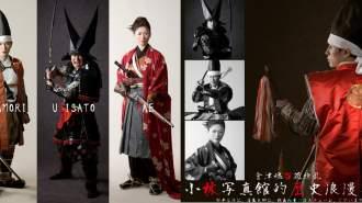 福島・会津ゆかりのSAMURAIコスチュームでなりきり撮影体験!こだわりの歴史装束を着て変身写真を撮ろう!