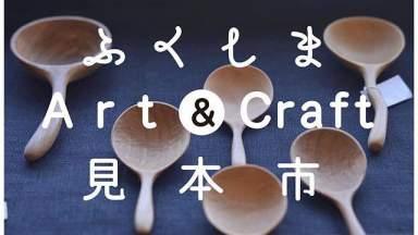 ふくしまArt&Craft見本市