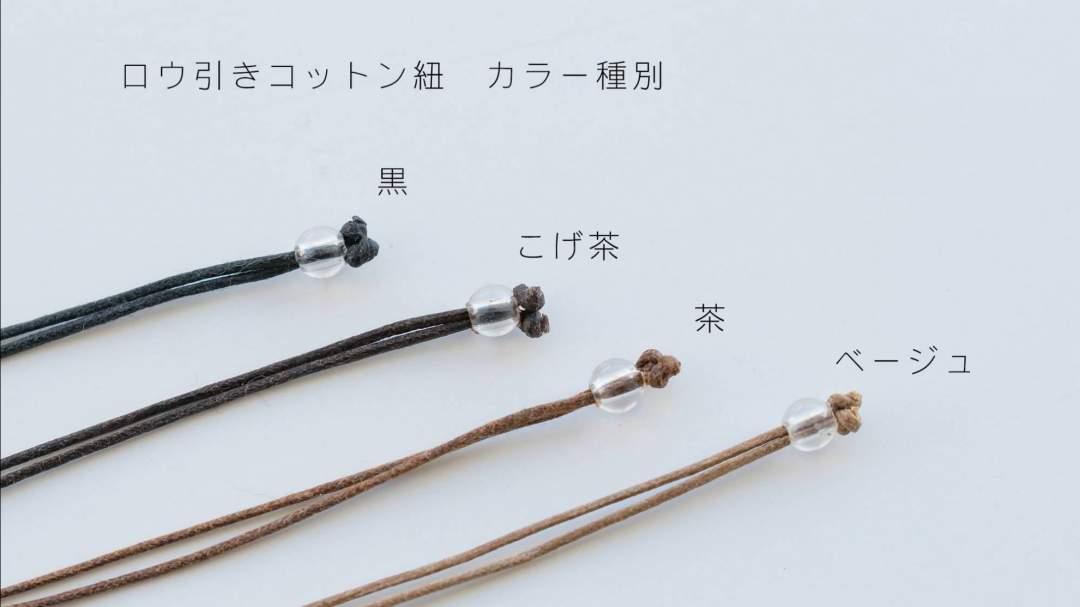 紐は一般的な革紐よりもお手入れしやすく、切れにくいロウ引きのコットン紐を採用。 水晶の留め具で長さ調節が可能です。 さっと首にかけるだけで着脱も簡単! 毎日でも身に付けたくなる手軽さです。